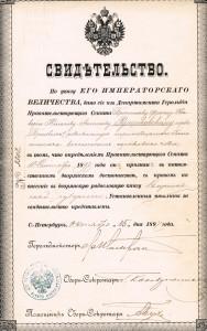 herb ruszczykowskich
