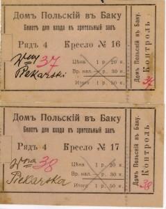 bilety baku