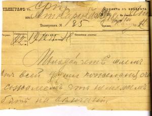 telegram slubny 11b