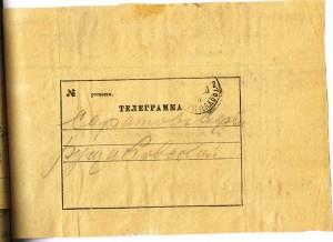 telegram slubny 12a