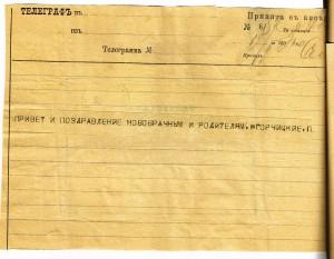 telegram slubny 13b