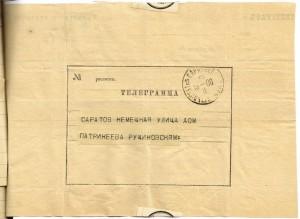 telegram slubny 18a