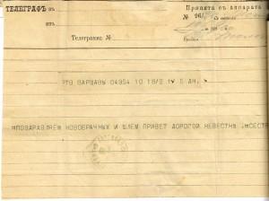 telegram slubny 19b
