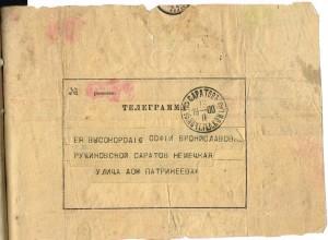 telegram slubny 1a