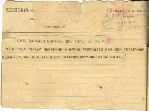 telegram slubny 1b