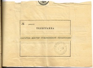 telegram slubny 20a
