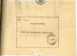telegram slubny 21a