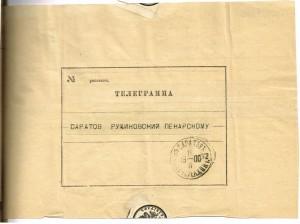 telegram slubny 22a