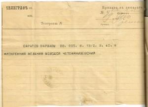telegram slubny 22b