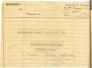 telegram slubny 24b