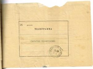 telegram slubny 25a