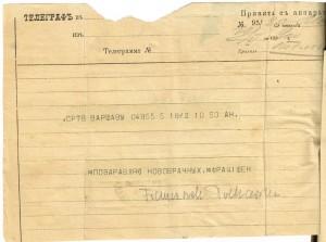 telegram slubny 25b