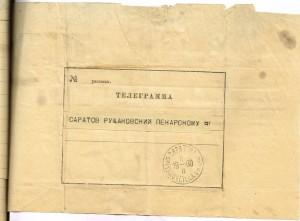 telegram slubny 27a