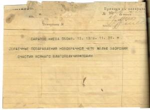telegram slubny 27b