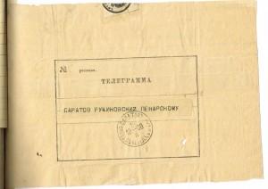 telegram slubny 3a