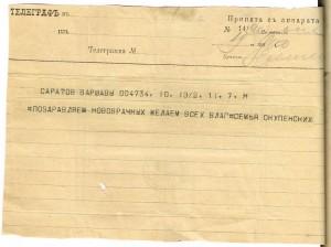 telegram slubny 3b