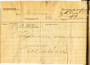 telegram slubny 4b