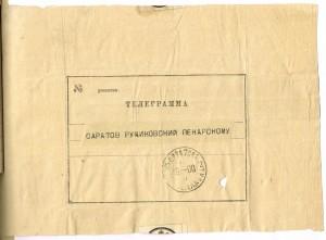 telegram slubny 5a