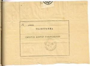 telegram slubny 8a