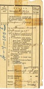 rachunek za pogrzeb franciszka